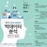'제8회 빅데이터 분석 경진대회' 참가자 모집